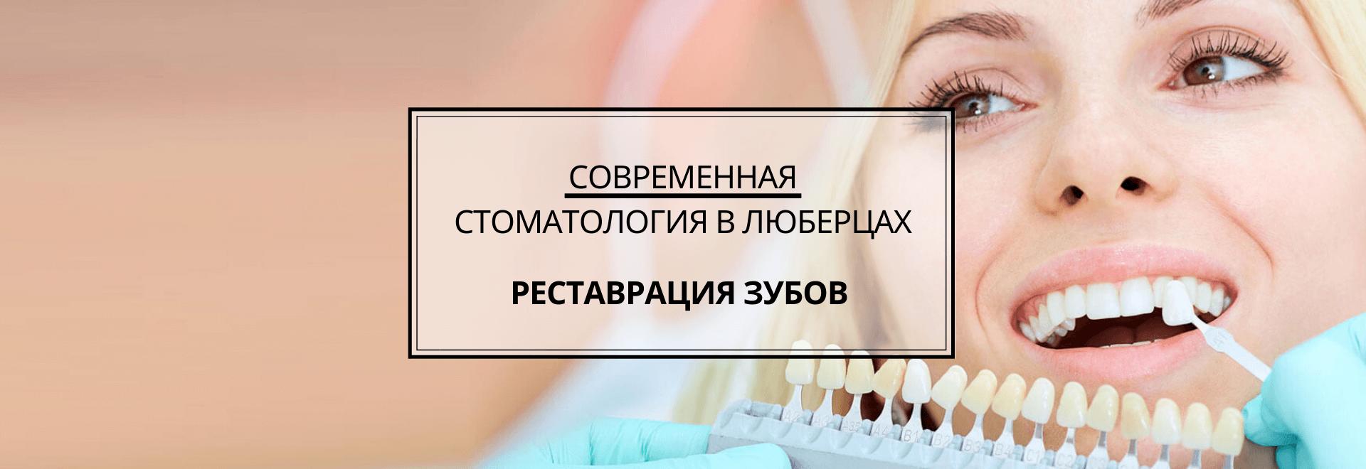Слайд лечения зубов 32 зуба