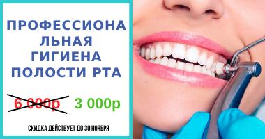 Акция: Гигиена полости рта