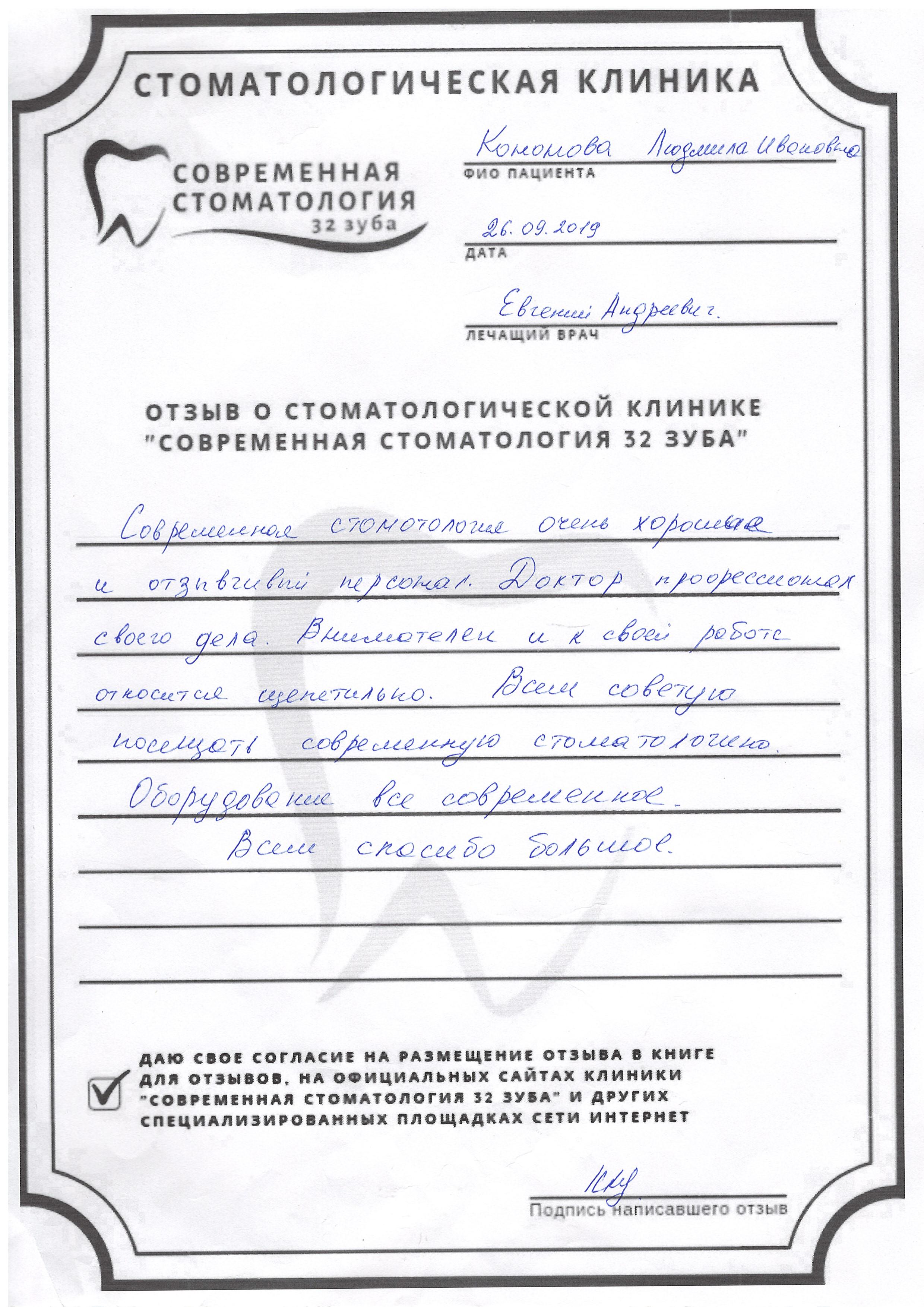 Отзыв от Кононова Людмила Ивановна