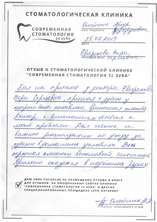 Отзыв от Олейник Артур Эдуардович